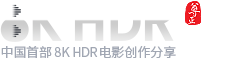 8K HDR   电影 技术 资源 中国首部8KHDR电影分享